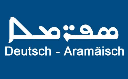 Deutsch-Aramäisches Wörterbuch / Online Übersetzung